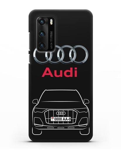 Чехол Audi Q7 с номерным знаком силикон черный для Huawei P40