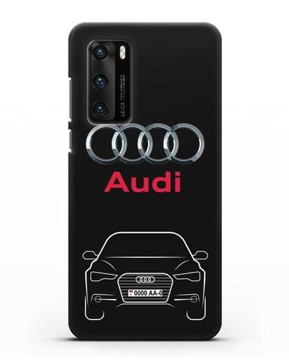 Чехол Audi A6 с номерным знаком силикон черный для Huawei P40
