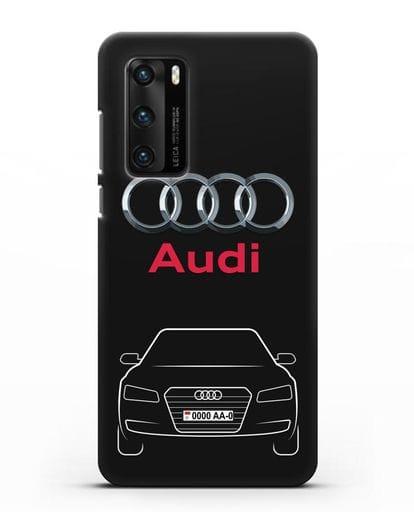 Чехол Audi A8 с номерным знаком силикон черный для Huawei P40