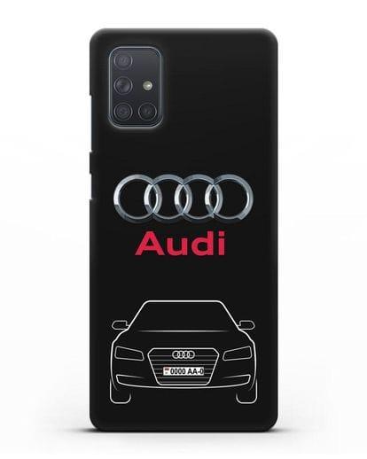 Чехол Audi A8 с номерным знаком силикон черный для Samsung Galaxy A71 [SM-A715F]