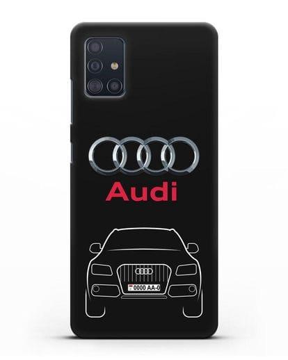 Чехол Audi Q5 с номерным знаком силикон черный для Samsung Galaxy A51 [SM-A515F]