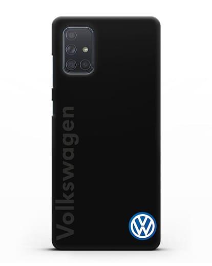 Чехол с надписью Volkswagen и логотипом силикон черный для Samsung Galaxy A71 [SM-A715F]