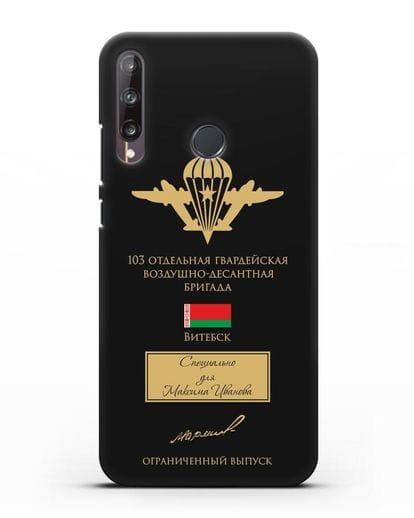 Именной чехол с гербом ВДВ 103-я гв. ОВДБр и подписью Маргелова В.Ф. силикон черный для Huawei P40 lite E