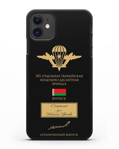 Именной чехол с гербом ВДВ 103-я гв. ОВДБр и подписью Маргелова В.Ф. силикон черный для iPhone 11