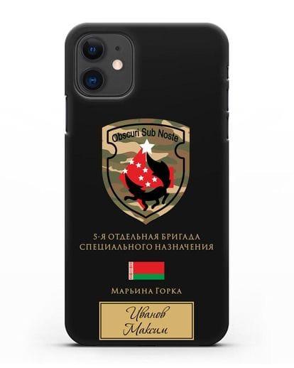 Именной чехол с гербом 5-я ОБрСпН Марьина Горка силикон черный для iPhone 11