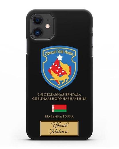 Именной чехол со знаком 5-я ОБрСпН Марьина Горка силикон черный для iPhone 11
