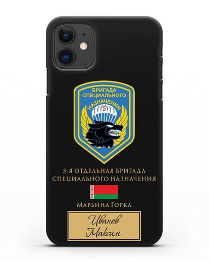 Именной чехол с гербом 5-я ОБрСпН с изображением волка силикон черный для iPhone 11