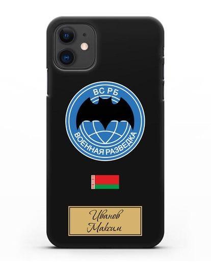 Именной чехол Военная разведка РБ силикон черный для iPhone 11