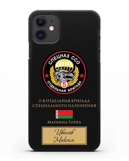 Именной чехол с гербом 5 отдельная бригада Спецназа ССО силикон черный для iPhone 11