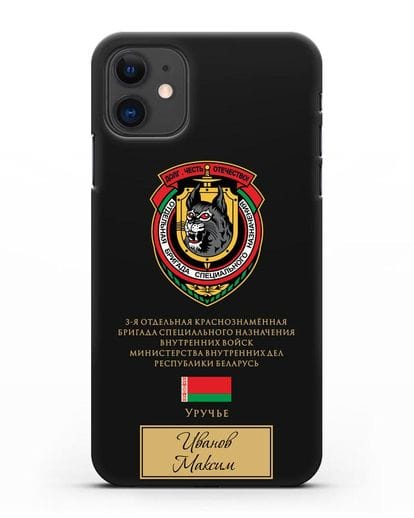 Именной чехол с гербом 3-я ОБрСпН ВВ МВД РБ силикон черный для iPhone 11