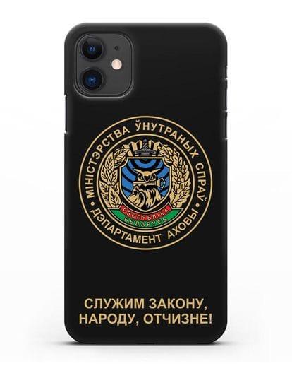 Чехол с гербом Департамента Охраны МВД Республики Беларусь силикон черный для iPhone 11