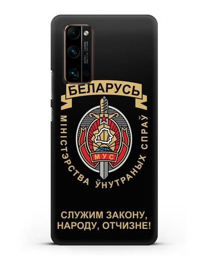 Чехол с гербом Министерства Внутренних Дел Республики Беларусь силикон черный для Honor 30 Pro Plus
