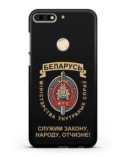 Чехол с гербом Министерства Внутренних Дел Республики Беларусь силикон черный для Honor 7C