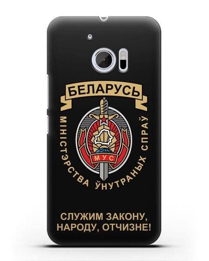 Чехол с гербом Министерства Внутренних Дел Республики Беларусь силикон черный для HTC 10