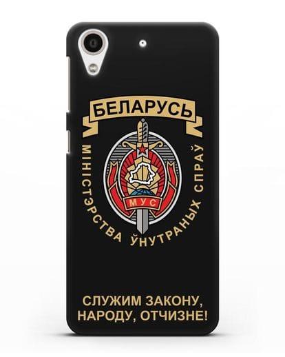 Чехол с гербом Министерства Внутренних Дел Республики Беларусь силикон черный для HTC Desire 626