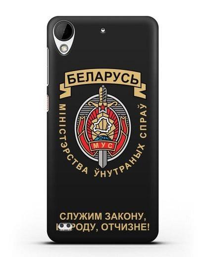 Чехол с гербом Министерства Внутренних Дел Республики Беларусь силикон черный для HTC Desire 630
