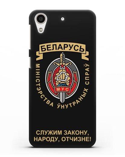 Чехол с гербом Министерства Внутренних Дел Республики Беларусь силикон черный для HTC Desire 728