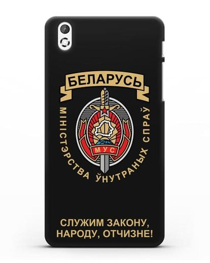Чехол с гербом Министерства Внутренних Дел Республики Беларусь силикон черный для HTC Desire 816