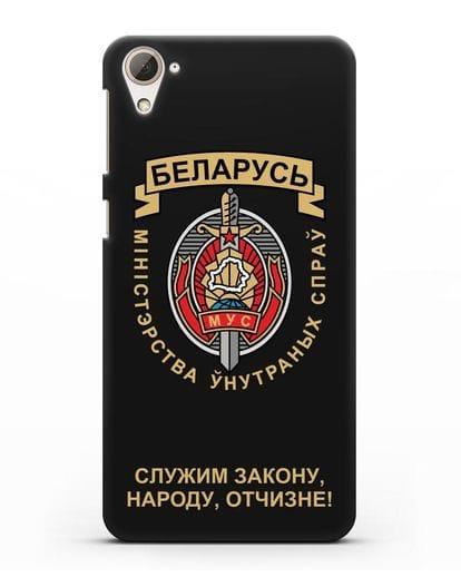 Чехол с гербом Министерства Внутренних Дел Республики Беларусь силикон черный для HTC Desire 826