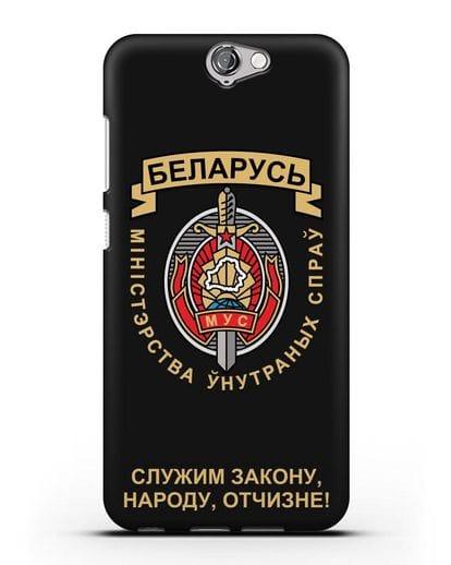 Чехол с гербом Министерства Внутренних Дел Республики Беларусь силикон черный для HTC One A9