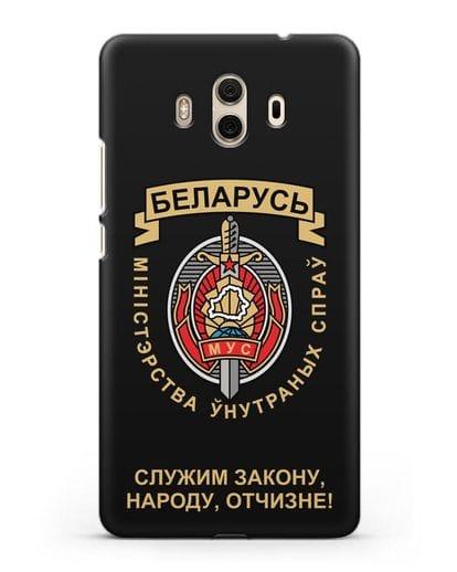 Чехол с гербом Министерства Внутренних Дел Республики Беларусь силикон черный для Huawei Mate 10