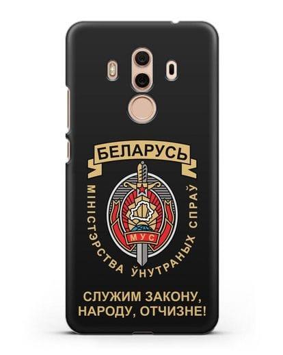 Чехол с гербом Министерства Внутренних Дел Республики Беларусь силикон черный для Huawei Mate 10 Pro