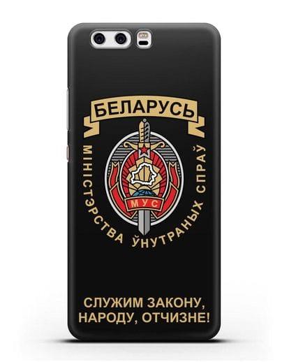 Чехол с гербом Министерства Внутренних Дел Республики Беларусь силикон черный для Huawei P10 Plus