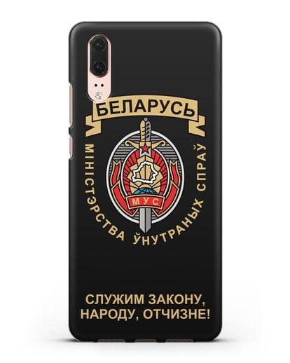 Чехол с гербом Министерства Внутренних Дел Республики Беларусь силикон черный для Huawei P20