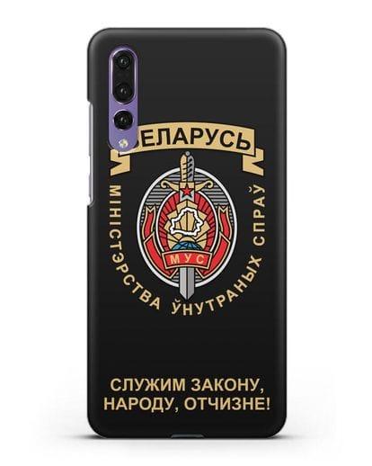 Чехол с гербом Министерства Внутренних Дел Республики Беларусь силикон черный для Huawei P20 Pro