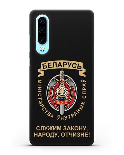 Чехол с гербом Министерства Внутренних Дел Республики Беларусь силикон черный для Huawei P30