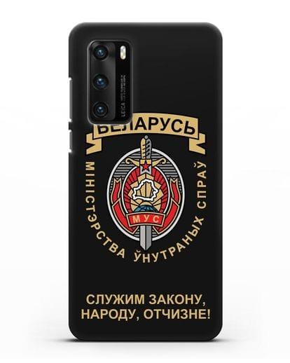 Чехол с гербом Министерства Внутренних Дел Республики Беларусь силикон черный для Huawei P40