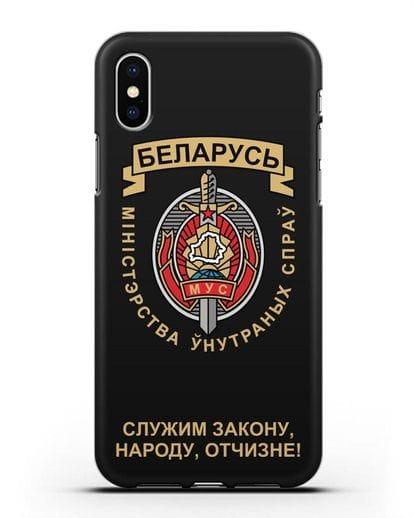 Чехол с гербом Министерства Внутренних Дел Республики Беларусь силикон черный для iPhone X
