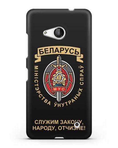 Чехол с гербом Министерства Внутренних Дел Республики Беларусь силикон черный для Microsoft Lumia 550
