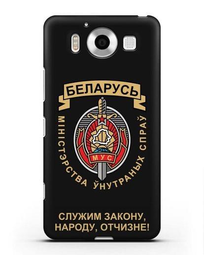 Чехол с гербом Министерства Внутренних Дел Республики Беларусь силикон черный для Microsoft Lumia 950