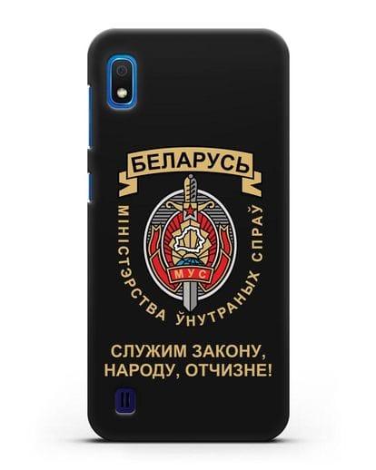 Чехол с гербом Министерства Внутренних Дел Республики Беларусь силикон черный для Samsung Galaxy A10 [SM-A105F]