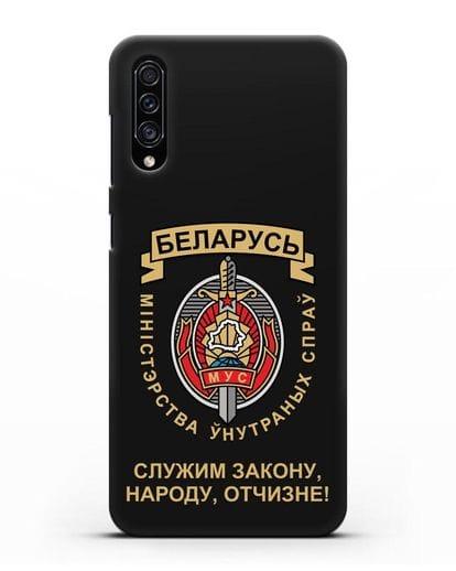 Чехол с гербом Министерства Внутренних Дел Республики Беларусь силикон черный для Samsung Galaxy A30s [SM-A307FN]