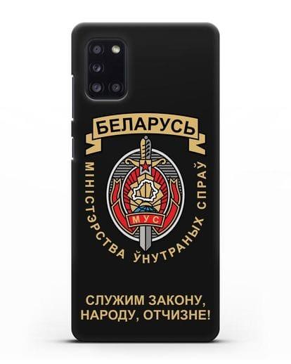 Чехол с гербом Министерства Внутренних Дел Республики Беларусь силикон черный для Samsung Galaxy A31 [SM-A315F]