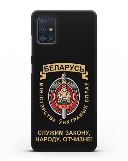 Чехол с гербом Министерства Внутренних Дел Республики Беларусь силикон черный для Samsung Galaxy A51 [SM-A515F]