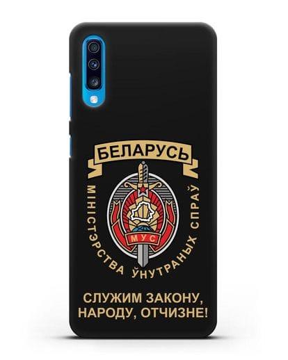 Чехол с гербом Министерства Внутренних Дел Республики Беларусь силикон черный для Samsung Galaxy A70 [SM-A705F]