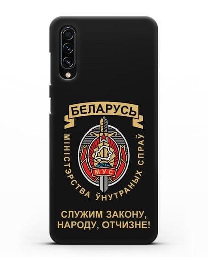 Чехол с гербом Министерства Внутренних Дел Республики Беларусь силикон черный для Samsung Galaxy A70s [SM-A707F]