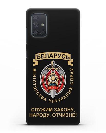 Чехол с гербом Министерства Внутренних Дел Республики Беларусь силикон черный для Samsung Galaxy A71 [SM-A715F]