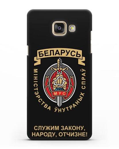 Чехол с гербом Министерства Внутренних Дел Республики Беларусь силикон черный для Samsung Galaxy A7 2016 [SM-A710F]