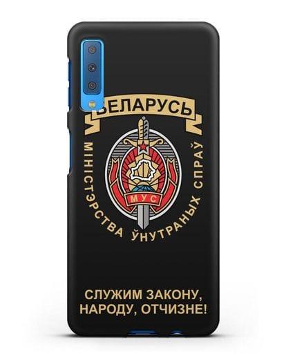 Чехол с гербом Министерства Внутренних Дел Республики Беларусь силикон черный для Samsung Galaxy A7 2018 [SM-A750F]