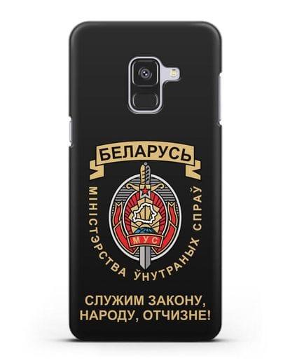Чехол с гербом Министерства Внутренних Дел Республики Беларусь силикон черный для Samsung Galaxy A8 Plus [SM-A730F]