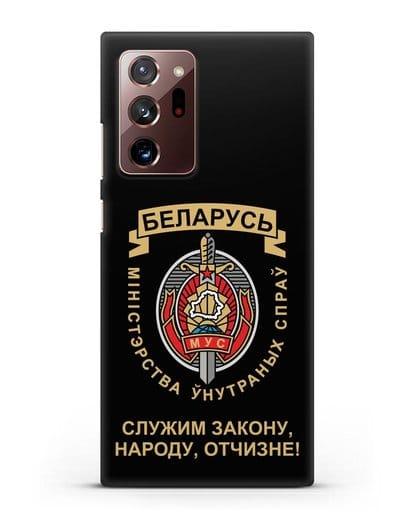 Чехол с гербом Министерства Внутренних Дел Республики Беларусь силикон черный для Samsung Galaxy Note 20 Ultra [SM-N985F]