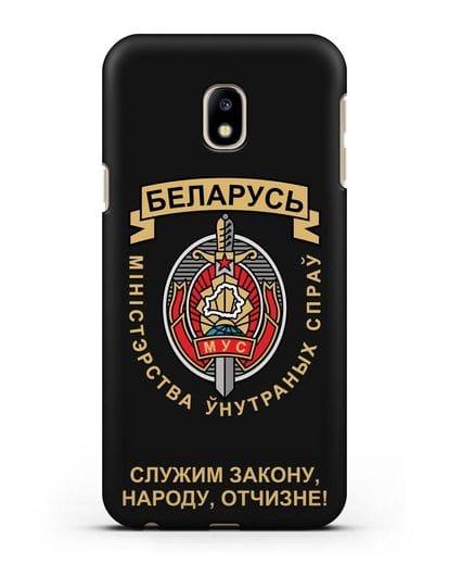 Чехол с гербом Министерства Внутренних Дел Республики Беларусь силикон черный для Samsung Galaxy J3 2017 [SM-J330F]