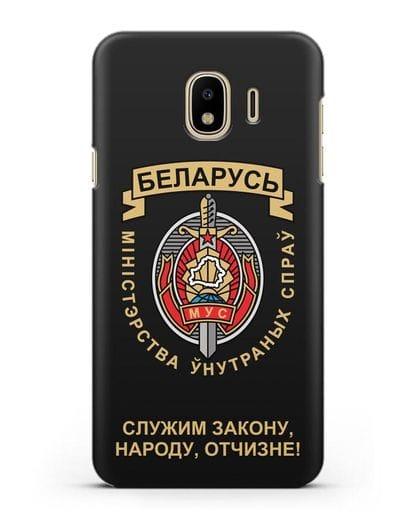 Чехол с гербом Министерства Внутренних Дел Республики Беларусь силикон черный для Samsung Galaxy J4 2018 [SM-J400F]