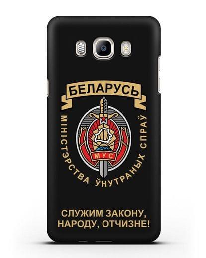 Чехол с гербом Министерства Внутренних Дел Республики Беларусь силикон черный для Samsung Galaxy J5 2016 [SM-J510F]