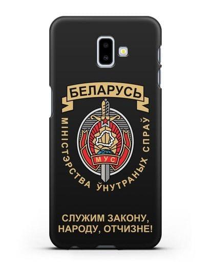 Чехол с гербом Министерства Внутренних Дел Республики Беларусь силикон черный для Samsung Galaxy J6 Plus [SM-J610F]