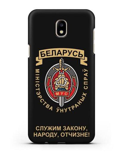 Чехол с гербом Министерства Внутренних Дел Республики Беларусь силикон черный для Samsung Galaxy J7 2017 [SM-J720F]